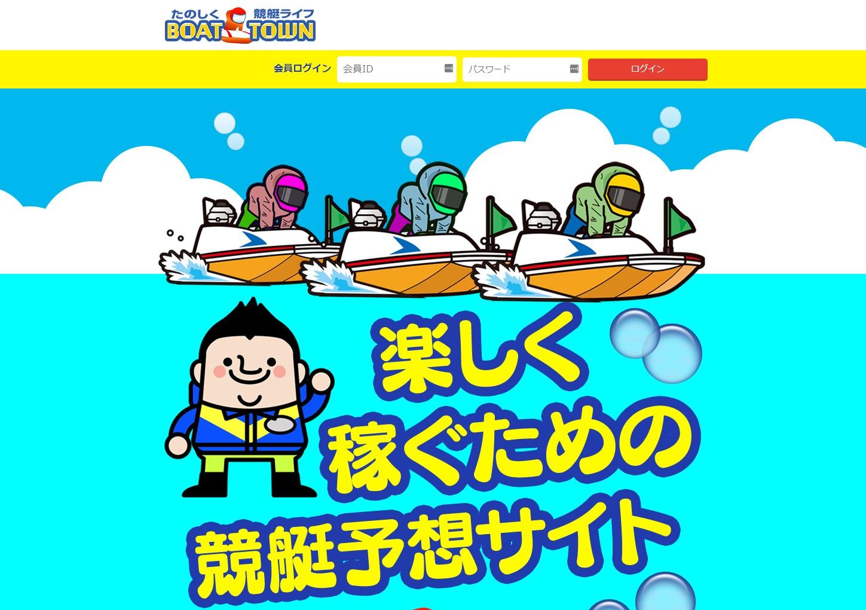 ボートタウン口コミ評判