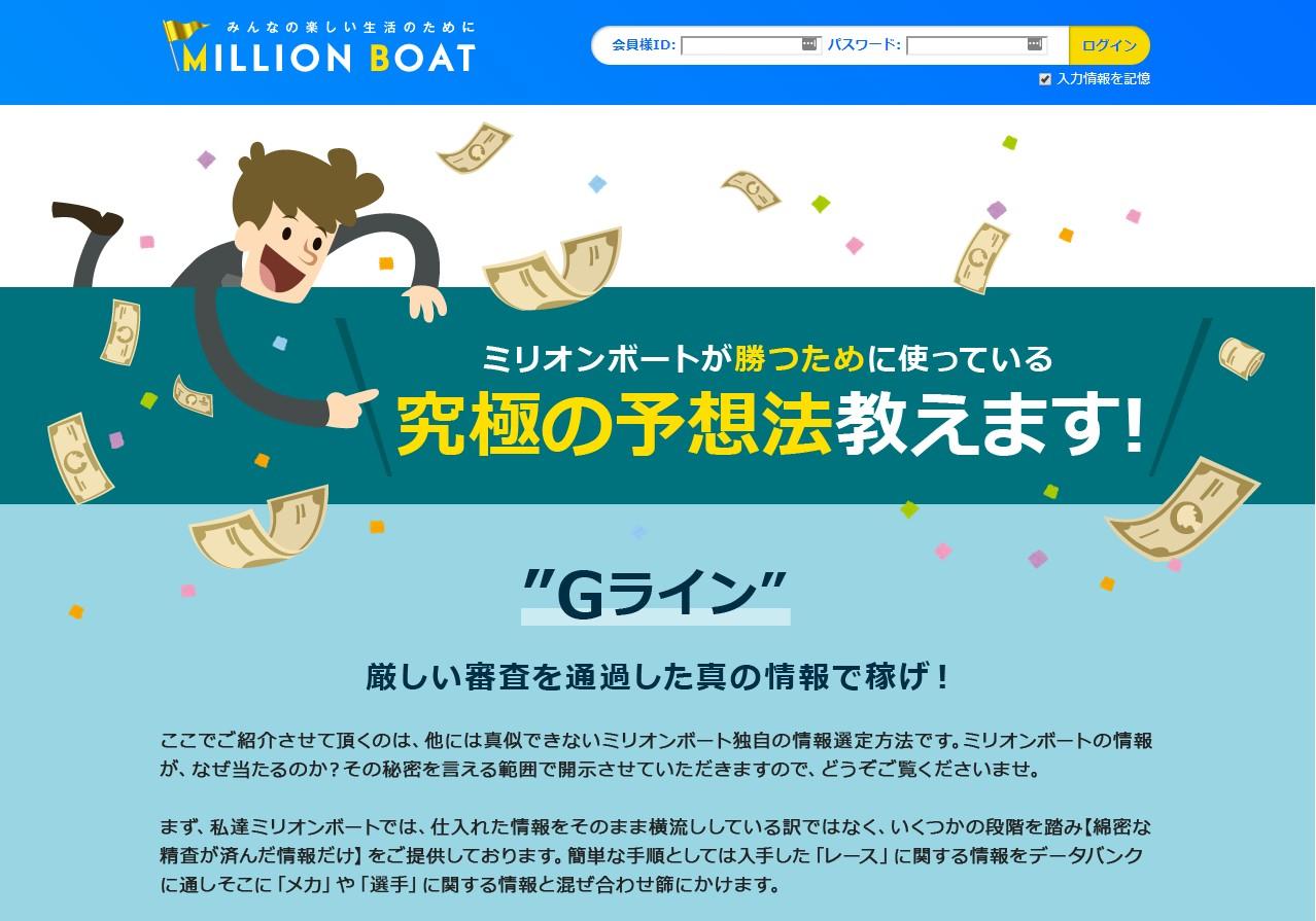 ミリオンボート口コミ評判