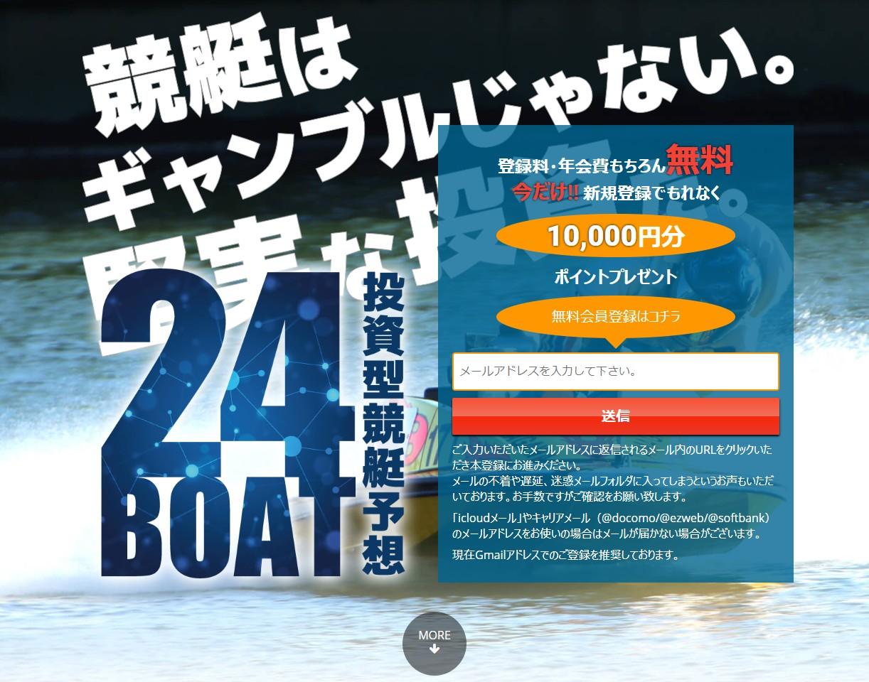 24BOAT口コミ評判