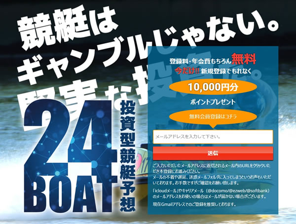 24BOAT(24ボート)優良口コミ評判
