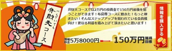 宝船の弁財天コース