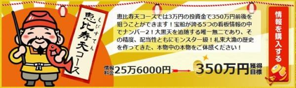 宝船の恵比寿天コース