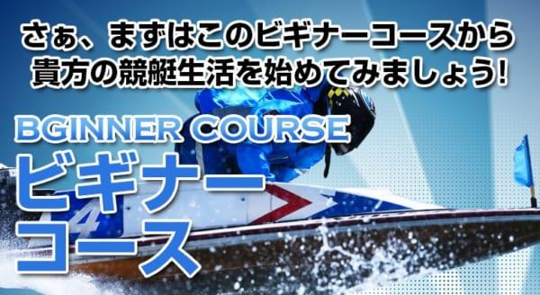 競艇ダイナマイトのビギナーコース