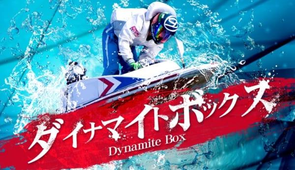競艇ダイナマイトのダイナマイトボックス