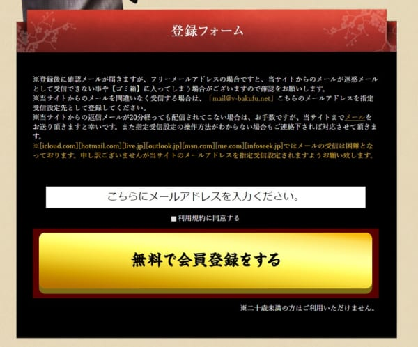 新舟組(しんせんぐみ)の無料会員登録フォーム