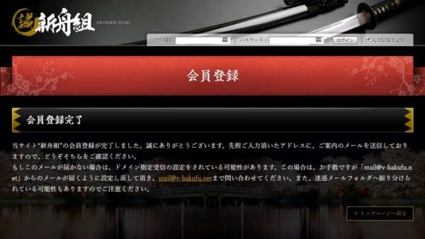 新舟組(しんせんぐみ)の会員登録完了の画面