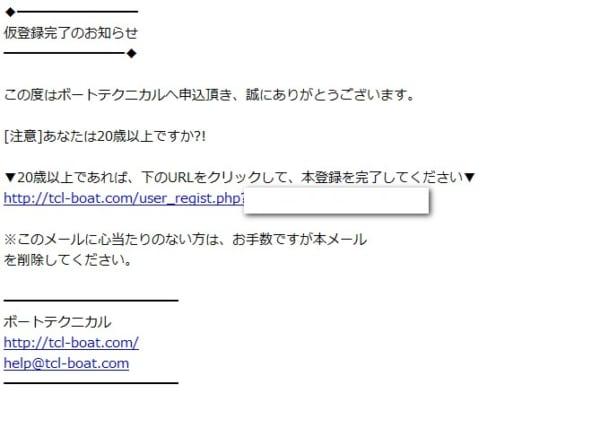 ボートテクニカルの仮登録メール