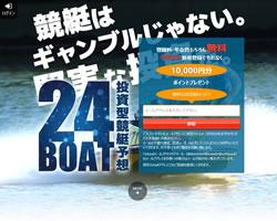 24ボート競艇予想口コミ評判