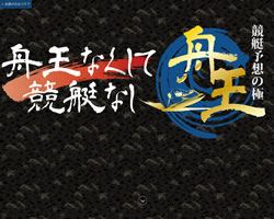 舟王-競艇予想の極口コミ評判