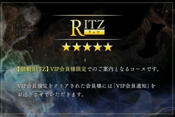 競艇RITZ(リッツ)のリッツコース