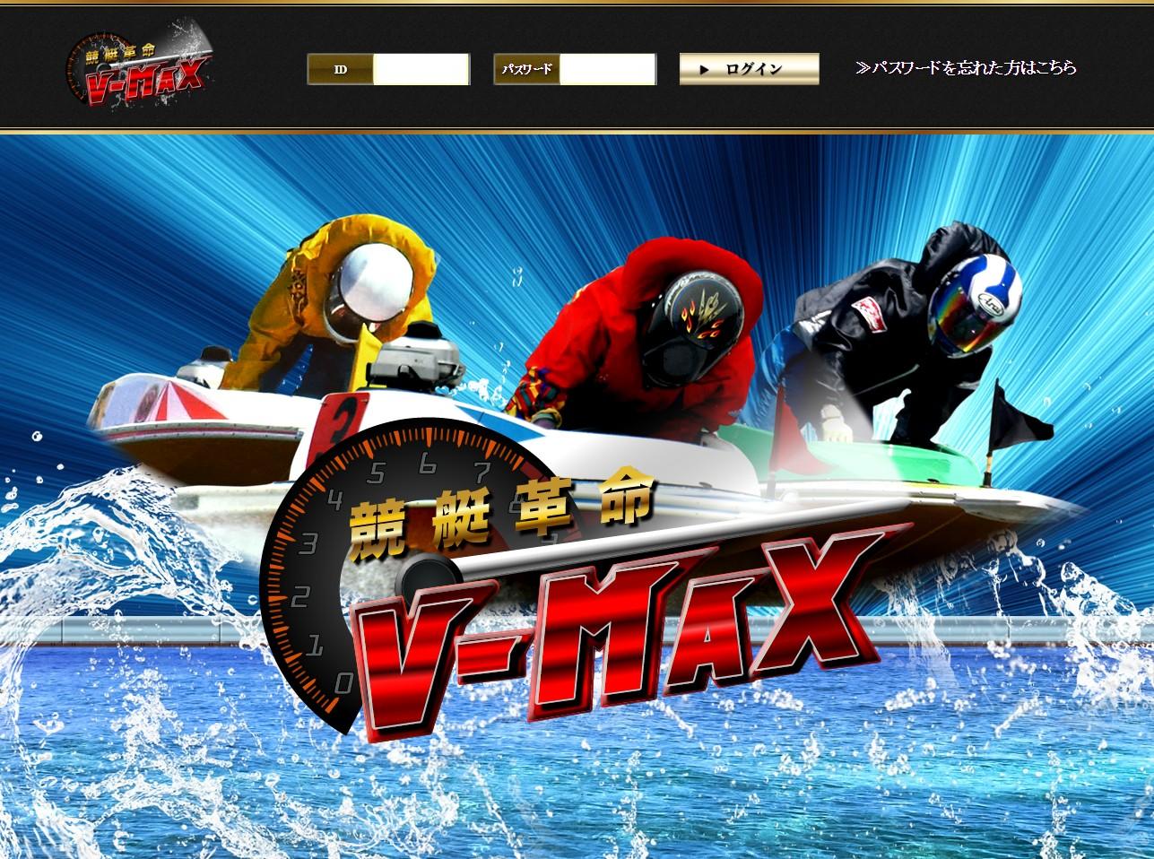 競艇革命VMAX(ブイマックス)