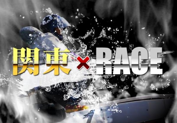 関東レース