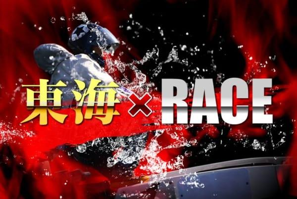 東海レース