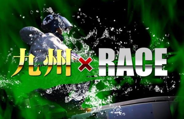 九州レース