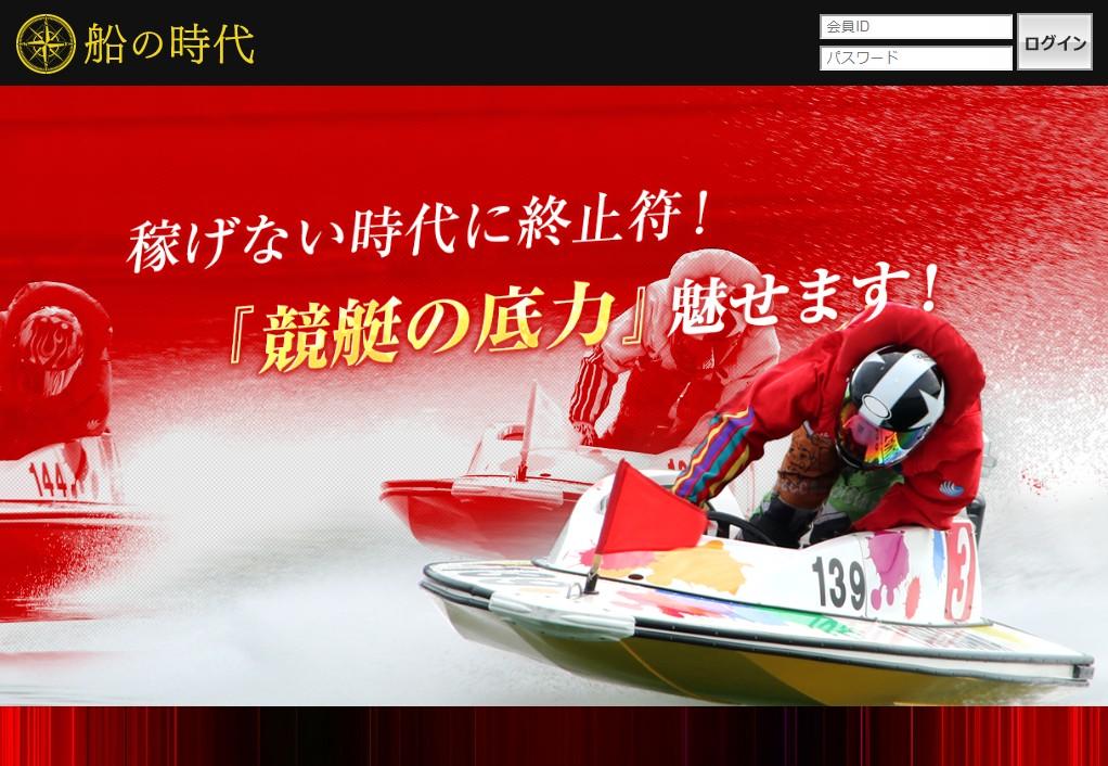 船の時代競艇予想サイト