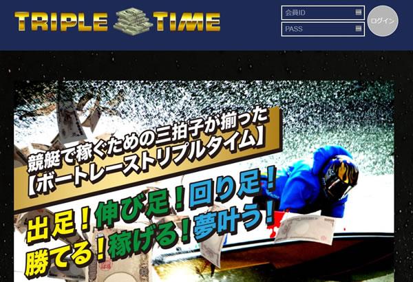 トリプルタイム(TRIPLE TIME)口コミ評判