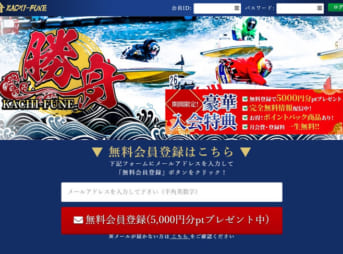 勝舟競艇予想サイト